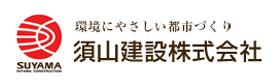 須山建設株式会社