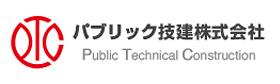 パブリック技研株式会社