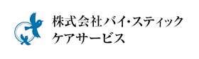 株式会社バイ・スティックケアサービス