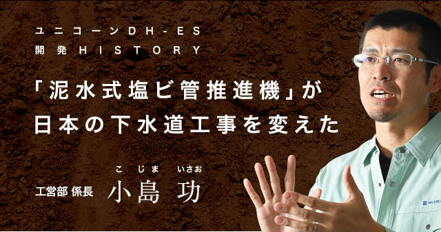 「泥水式塩ビ管推進機」が日本の下水道工事を変えた