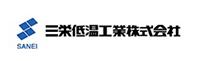 三栄低温工業株式会社