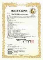 NETIS登録技術 HR-130007-A